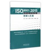 ISO9001:2015质量管理体系标准理解与实施