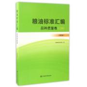 粮油标准汇编(品种质量卷上第4版)