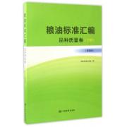 粮油标准汇编(品种质量卷下第4版)