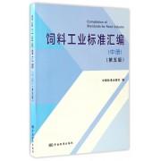 饲料工业标准汇编(中第5版)
