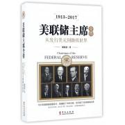 美联储主席全传(从发行美元到操纵世界1913-2017)