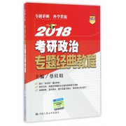 2018考研政治专题经典教程(2018人大考研)