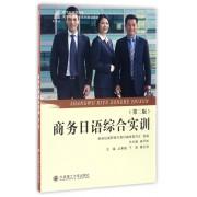 商务日语综合实训(第2版新世纪高职高专商务日语专业系列规划教材)