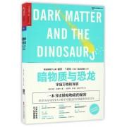 暗物质与恐龙(宇宙万物的互联)