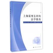 上海需要怎样的法学教育