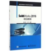 SolidWorks2016项目教程(高职高专模具设计与制造专业规划教材)
