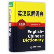 英汉双解词典(双色版)(精)