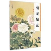 菊花精选/历代经典名画高清本