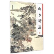 山水精选(上)/历代经典名画高清本