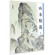 山水精选(下)/历代经典名画高清本