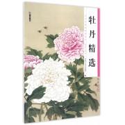 牡丹精选/历代经典名画高清本