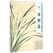 兰花精选/历代经典名画高清本