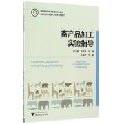 畜产品加工实验指导(动物科学类创新人才培养系列教材高等院校数字化融媒体特色教材)