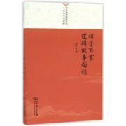 诸子百家逻辑故事趣谈/中华优秀传统文化大众化系列读物