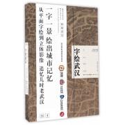 字绘武汉(手绘中国)
