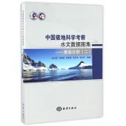 中国极地科学考察水文数据图集--南极分册(2)