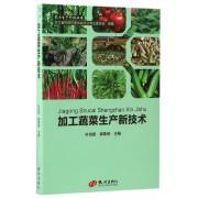 加工蔬菜生产新技术/农业生产科技丛书