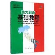意大利语基础教程(附光盘中国国际广播电台中国传媒大学非通用语多媒体系列教材)