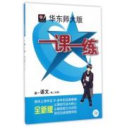高一语文(第2学期全新版)/华东师大版一课一练