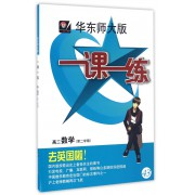 高二数学(第2学期)/华东师大版一课一练