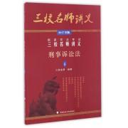 刑事诉讼法(2017年版国家司法考试三校名师讲义)