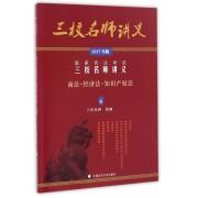 商法经济法知识产权法(2017年版国家司法考试三校名师讲义)