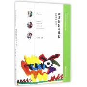 幼儿园返本课程(在行动中学习)/幼儿园课程研究丛书