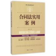 合同法实用案例(应用版)/现代公民法律实用丛书