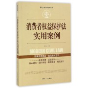 消费者权益保护法实用案例(应用版)/现代公民法律实用丛书