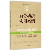 新劳动法实用案例(应用版)/现代公民法律实用丛书