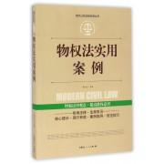 物权法实用案例(应用版)/现代公民法律实用丛书
