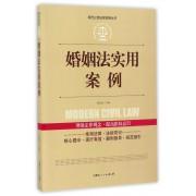 婚姻法实用案例(应用版)/现代公民法律实用丛书