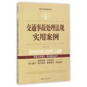交通事故处理法规实用案例(应用版)/现代公民法律实用丛书
