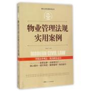 物业管理法规实用案例(应用版)/现代公民法律实用丛书