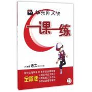 六年级语文(第2学期全新版)/华东师大版一课一练