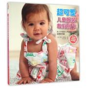 超可爱儿童服装裁剪制作