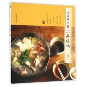 笠原将弘的上品暖锅
