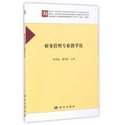 财务管理专业教学论