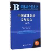 中国媒体融合发展报告(2016)/媒体融合蓝皮书
