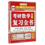 考研数学复习全书(数学2)/2018李永乐王式安考研数学系列