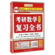 考研数学复习全书(数学3)/2018李永乐王式安考研数学系列