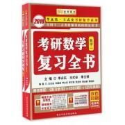 考研数学复习全书(数学1)/2018李永乐王式安考研数学系列