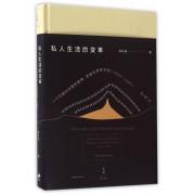 私人生活的变革(一个中国村庄里的爱情家庭与亲密关系1949-1999)(精)