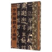 李仲璇修孔子庙碑/历代拓本精华