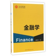 金融学(中山大学南方学院会计学系列教材)