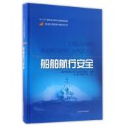 船舶航行安全(精)/深远海工程装备与高技术丛书