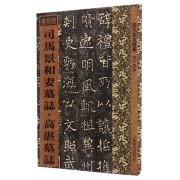 司马景和妻墓志高湛墓志/历代拓本精华