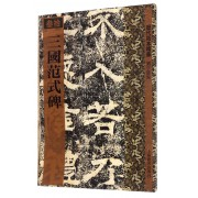 三国范式碑/历代拓本精华