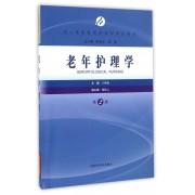 老年护理学(第2版成人高等教育护理学专业教材)