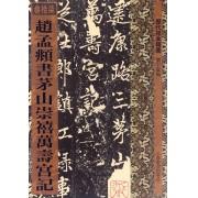 赵孟頫书茅山崇禧万寿宫记/历代拓本精华